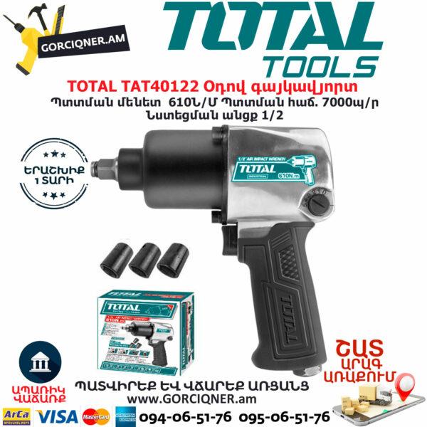 TOTAL TAT40122 Օդով գայկավյորտ