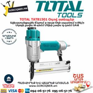 TOTAL TAT81501 Օդով ստեպլեր 2և-1ում(ՍԿԵԲ-ՄԵԽ)
