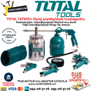 TOTAL TATK051 Օդով գործիքների հավաքածու
