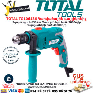 TOTAL TG106136 Հարվածային գայլիկոնիչ ԷԼԵԿՏՐԱԿԱՆ ԳՈՐԾԻՔՆԵՐ