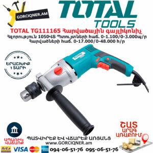 TOTAL TG111165 Հարվածային գայլիկոնիչ ԷԼԵԿՏՐԱԿԱՆ ԳՈՐԾԻՔՆԵՐ