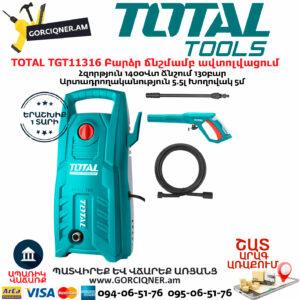 TOTAL TGT11316 Բարձր ճնշմամբ ավտոլվացում