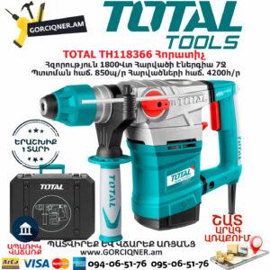 TOTAL TH118366 Հորատիչ Էլեկտրական գործիքներ