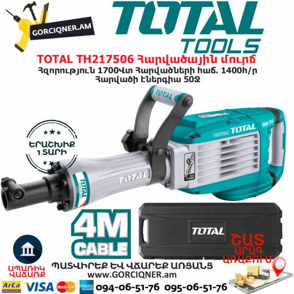 TOTAL TH217506 Հարվածային մուրճ ԷԼԵԿՏՐԱԿԱՆ ԳՈՐԾԻՔՆԵՐ