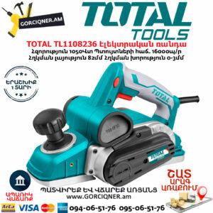 TOTAL TL1108236 Էլեկտրական ռանդա