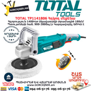TOTAL TP1141806 Հղկող մեքենա ԷԼԵԿՏՐԱԿԱՆ ԳՈՐԾԻՔՆԵՐ
