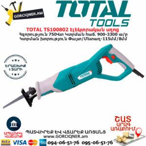 TOTAL TS100802 Էլեկտրական սղոց ԷԼԵԿՏՐԱԿԱՆ ԳՈՐԾԻՔՆԵՐ