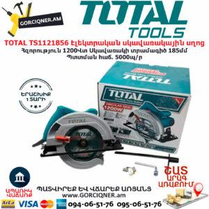 TOTAL TS1121856 Էլեկտրական սկավառակային սղոց TOTAL ARMENIA ԷԼԵԿՏՐԱԿԱՆ ԳՈՐԾԻՔՆԵՐ