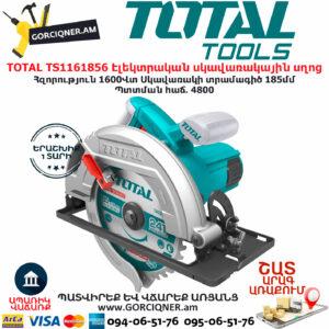 TOTAL TS1161856 Էլեկտրական սկավառակային սղոց TOTAL ARMENIA ԷԼԵԿՏՐԱԿԱՆ ԳՈՐԾԻՔՆԵՐ