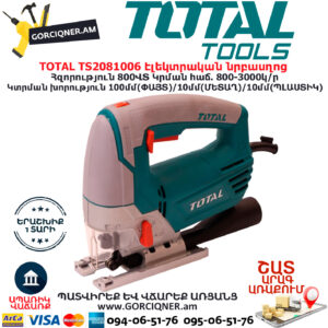 TOTAL TS2081006 Էլեկտրական նրբասղոց ԷԼԵԿՏՐԱԿԱՆ ԳՈՐԾԻՔՆԵՐ