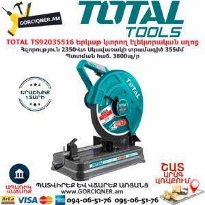 TOTAL TS92035516 Երկաթ կտրող էլեկտրական սղոց TOTAL ARMENIA ԷԼԵԿՏՐԱԿԱՆ ԳՈՐԾԻՔՆԵՐ