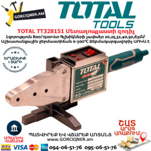 TOTAL TT328151 Մետաղոպլաստի զոդիչ