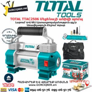 TOTAL TTAC2506 Մեքենայի անիվի պոմպ