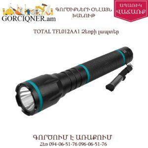 TOTAL TFL012AA1 Ձեռքի լապտեր 70 lumens