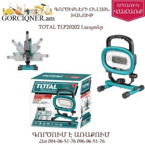TOTAL TLP20202 Լապտեր