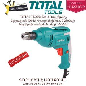 TOTAL TD2051026-2 Գայլիկոնիչ
