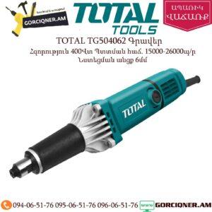 TOTAL TG504062 Գրավեր