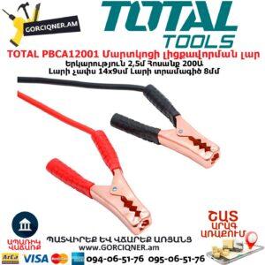 TOTAL PBCA12001 Մեքենայի մարտկոցի լիցքավորման լար