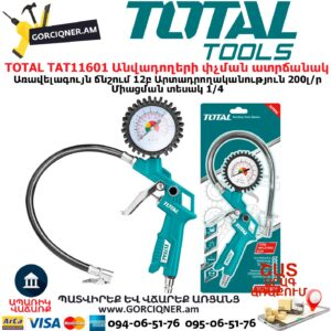 TOTAL TAT11601 Մեքենայի ակի օդի ատրճանակ