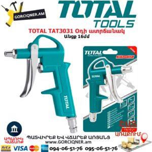 TOTAL TAT3031 Օդի ատրճանակ