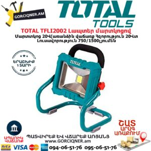 TOTAL TFLI2002 Լապտեր մարտկոցով