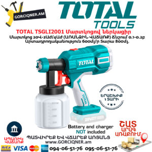 TOTAL TSGLI2001 Մարտկոցով ներկացիր