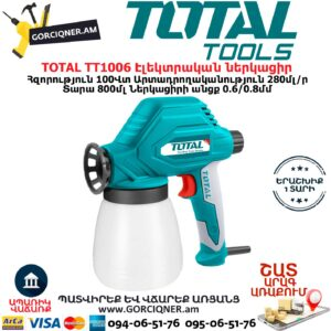 TOTAL TT1006 Էլեկտրական ներկացիր