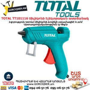 TOTAL TT101116 Սիլիկոնի էլեկտրական ատրճանակ