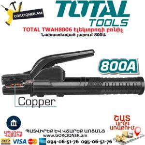 TOTAL TWAH8006 Էլեկտրոդի բռնիչ
