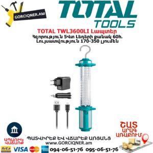 TOTAL TWL3600LI Լապտեր