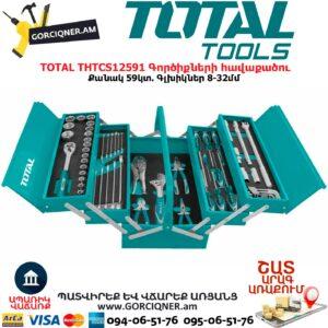TOTAL THTCS12591 Գործիքների հավաքածու 59կտ.