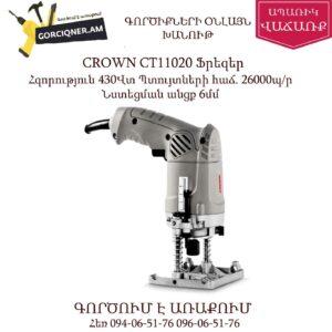 CROWN CT11020 Ֆրեզեր 430Վտ