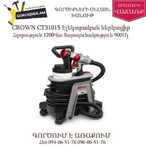 CROWN CT31015 Էլեկտրական ներկացիր