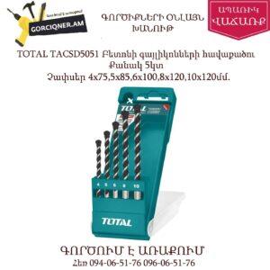 TOTAL TACSD5051 Բետոնի գայլիկոնների հավաքածու 5կտ