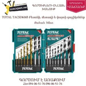 TOTAL TACSD6165 Բետոնի, մետաղի և փայտի գայլիկոնների հավաքածու