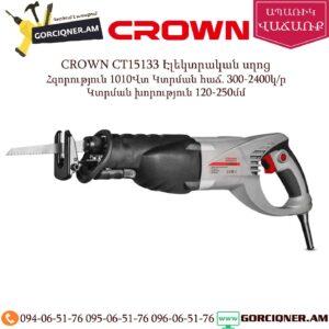 CROWN CT15133 Էլեկտրական սղոց