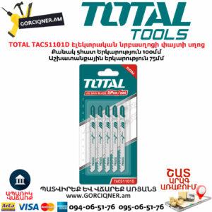 TOTAL TAC51101D Էլեկտրական նրբասղոցի փայտի սղոց