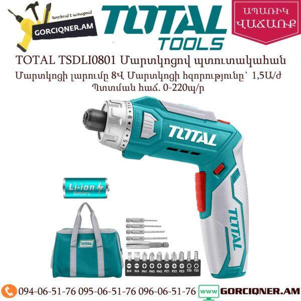 TOTAL TSDLI0801 Մարտկոցով պտուտակահան