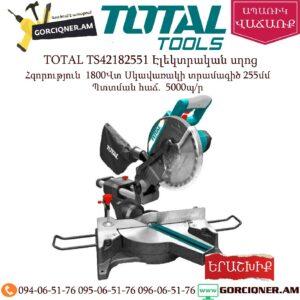 TOTAL TS42182551 Էլեկտրական անկյուն կտրող սղոց