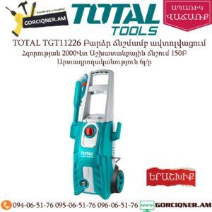 TOTAL TGT11226 Բարձր ճնշմաTOTAL TGT11226 Բարձր ճնշմամբ ավտոլվացումմբ ավտոլվացում