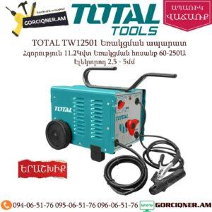 TOTAL TW12501 Եռակցման ապարատ