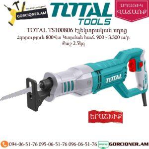 TOTAL TS100806 Էլեկտրական սղոց
