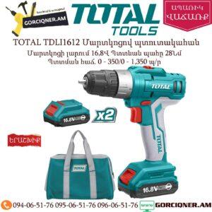 TOTAL TDLI1612 Մարտկոցով պտուտակադարձիչ
