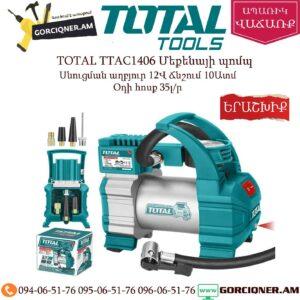 TOTAL TTAC1406 Մեքենայի պոմպ
