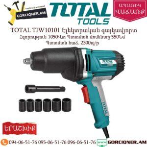 TOTAL TIW10101 Էլեկտրական հարվածային գայկավյորտ
