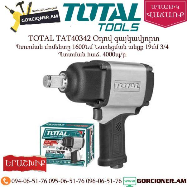 TOTAL TAT40342 Օդով հարվածային գայկավյորտ