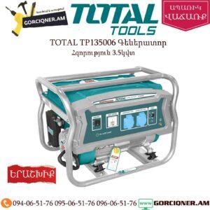 TOTAL TP135006 Գեներատոր