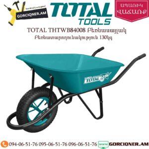 TOTAL THTWB84008 Բեռնասայլակ 130Կգ