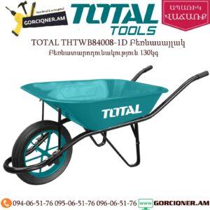 TOTAL THTWB84008-1D Բեռնասայլակ