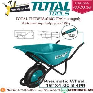 TOTAL THTWB84018G Բեռնասայլակ 150Կգ